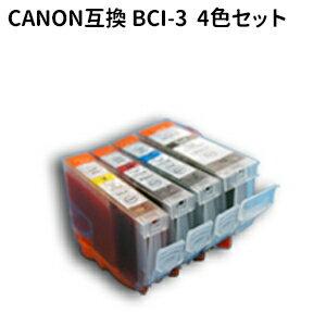 キャノン互換 Canon互換 BCI-3シリーズ キヤノン高品質互換インク【純正互換】