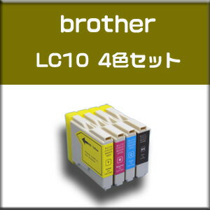 【DCP-330C対応】★送料無料//メール便限定★ブラザー brother LC10-4PK 高品質互換インク  【純正互換】