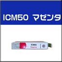 エプソン EPSON IC50シリーズ IC6CL50 高品質互換インク ICM50 マゼンタ【純正互換】