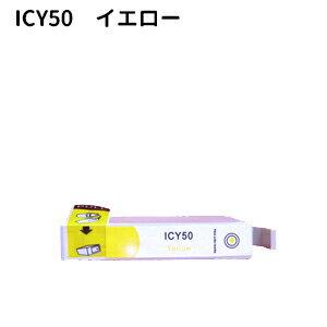 エプソン互換 EPSON互換 IC50シリーズ IC6CL50 高品質互換インク ICY50 イエロー【純正互換】