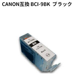 ★メール便発送対応★キヤノン BCI-9BK キヤノン高品質互換インク ブラック 残量表示ICチップ付き【純正互換】
