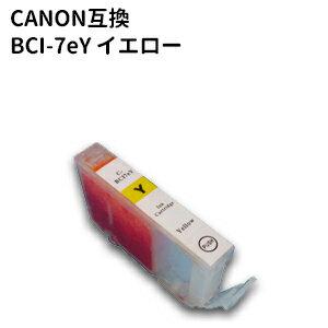 ★メール便発送対応★キヤノン BCI-7eY キヤノン高品質互換インク イエロー 残量表示ICチップ付き【純正互換】