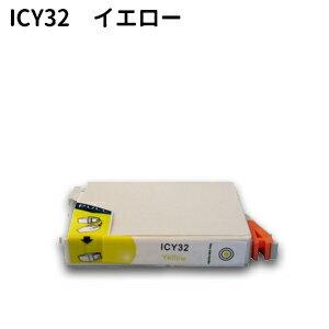 エプソン互換 EPSON互換 IC32シリーズ IC6CL32 高品質互換インク ICY32 イエロー【純正互換】