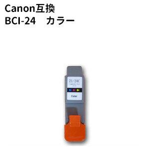 ★メール便OK★キャノン Canon BCI-24 キヤノンBJ S200 BJ S300 BJ S330用インク カラー【純正互換】