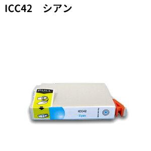 ★メール便OK★EPSON互換 エプソン互換 IC4CL42 ICC42 PX-A650 PX-V630 用新品インク シアン【純正互換】