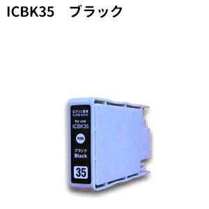 ★送料無料//メール便限定★エプソン EPSON IC35系 ICBK35対応 PM-A900 PM-D1000 PM-A950 用新品インク ブラック【純正互換】