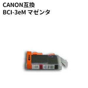 キャノン Canon BCI-3eM マゼンタ キヤノン高品質互換インクBJ S700 S600 S500 S6300 F600 F610 F620 F360 F300 対応【純正互換】