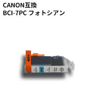 キヤノン互換 BCI-7ePC キヤノン互換高品質互換インク フォトシアン 残量表示ICチップ付き【純正互換】