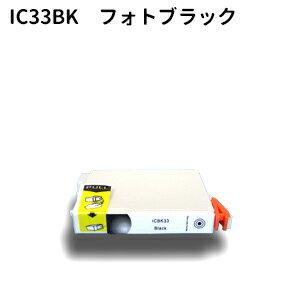 ★メール便発送対応★EPSON IC33系 IC33BK フォトブラック 新品インク【w2】