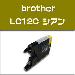 ★送料無料//メール便限定★ブラザー brother LC12C シアン 高品質互換インク MFC-J6910CDW/MFC-J6710CDW/MFC-J5910CDW など対応【純正互換】