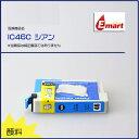 顔料タイプ エプソン EPSON IC46シリーズ IC4CL46 高品質互換インク ICC46 シアン【純正互換】