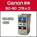 ★再生インク★ キャノン Canon BC-90ブラック  CANON PIXUS MP470/MP460/MP450/MP170/iP2600/iP2500/iP2200/iP1700 対応インク【メール便不可】【純正互換】