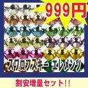 スワロフスキー[デコパーツ]割安増量セットSS5_SS30/999円★【あす楽】