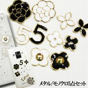 【新色追加しました】デコ電メタルパーツ☆モノクロ5点セット☆【あす楽】【パーツ】