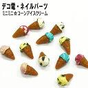 ショッピングアイスクリーム ミニミニ☆コーンアイスクリーム☆ 1P約8×5mm【あす楽】