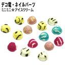 ショッピングアイスクリーム ミニミニ☆アイスクリーム☆ 1P約5mm【あす楽】