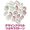 デザインストーン☆つぶキラストーン 丸型/長方形/リーフ型【あす楽】