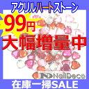 【在庫一掃SALE】デコパーツ デコ電 アクリルストーン 激安セット!! アクリルハートストーンセット☆6mm_25mm 全5色
