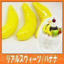 ショッピング生地 リアルフルーツ☆バナナ☆フルーツパーツ/スウィーツパーツ/装飾/手作り【あす楽】