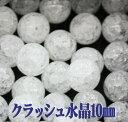 天然石パワーストーン☆クラッシュ水晶10mm(丸玉ビーズ)【あす楽】