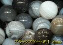 天然石パワーストーン☆ブラックアゲートWH8mm(丸玉ビーズ)【パーツ】