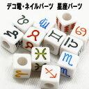 デコ電パーツ☆星座パーツ☆アルファベットビーズ1P【あす楽】
