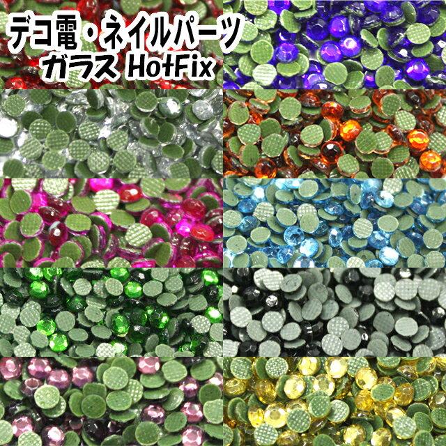 アイロンで接着するガラスコーティングストーンHotFix☆3mm/4mm【あす楽】