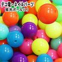 デコ電プラパーツ 蛍光ボール(L)12mm/2粒アソートセット【あす楽】