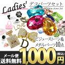 【メタルデコパーツ10点&ビジューガラスストーンセット】【レ...