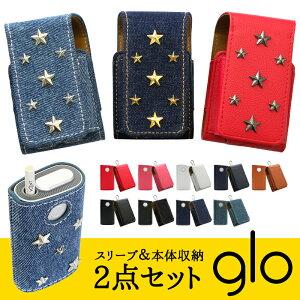 グロー ケース グローケース【デニムセットorレザーセ