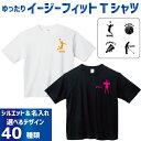 名入れイージーフィットTシャツ「スポーツ1」Tシャツ サッカー 野球 バスケットボール バレーボール テニス スキー 相撲 ボクシング 空手 格闘技 チアガール 陸上 ゴルフ スケート 自転車