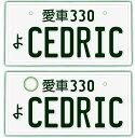 【フロント&リア用2枚組】なんちゃってナンバープレート【CEDRIC】※文字固定タイプ※JDMプレート、車種名、カスタムカー、愛車、カーアクセサリー、カーグッズ、日産、NISSAN、車のインテリア雑貨♪