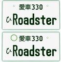 【フロント&リア用2枚組】なんちゃってナンバープレート【Roadster】※文字固定タイプ※JDMプレート、車種名、カスタムカー、愛車、カーアクセサリー、カーグッズ、MAZDA、マツダ、車のインテリア雑貨♪