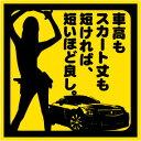 """""""極""""面白ステッカー「車高も、スカート丈も、短かければ短いほど良し。」、VIP系セダン、ギャル、車ステッカー、カー用品、デコトラ、単車、旧車會、バイク、セクシー、セルシオ、クラウン、UV加工、カスタム、ネコポス発送可!"""