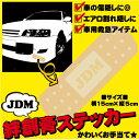 """""""極""""面白ステッカー「JDM絆創膏ステッカー」、VIP系セダン、車ステッカー、カー用品、デコトラ、安全第一、単車、旧車會、バイク、UV加工、東京オートサロン、StanceNation、カスタムカー、VIP STYLE、旧車、改造車、ドリフト、トヨタbB、車のインテリア雑貨、傷隠し"""