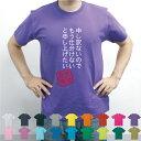事業仕分け/流言飛語【面白T】インパクト、笑い、シュール【メンズTシャツ】文字Tシャツ、エイプリルフ