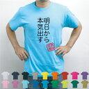 明日から本気出す/流言飛語【面白T】文字Tシャツ、名言、インパクト、駄洒落、日本語、ギャグ、笑い、セ