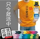 只今就活中/流言飛語【面白T】文字Tシャツ、半袖Tシャツ、アメカジ、アメリカンカジュアル、B系、スト