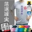 落選確実/流言飛語【面白T】文字Tシャツ、名言