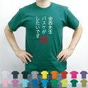 安西先生バスケがしたいです/流言飛語【面白T】文字Tシャツ、名言、エイプリルフール、