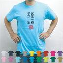 ショッピングジュニア 食欲一瞬 デブ一生/流言飛語【面白T】文字Tシャツ、半袖Tシャツ、アメカジ、アメリカンカジュアル、B系、ストリート、、半袖Tシャツ、春物、夏物、綿100、ダイエット迷言、メンズ、レディース、キッズ