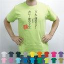 うんこ味のカレーVSカレー味のうんこ/流言飛語【面白T】半袖Tシャツ、文字Tシャツ、エイプリルフール