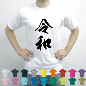 「令和」新元号Tシャツ 新元号は「令和」 2019年 新しい元号 年号 和暦 西暦 元年 即位 退位 さよなら平成 さようなら平成 ありがとう平成 サンキュー平成 話題 トレンド