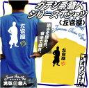 「職人シルエット(左官屋)」/ガテン系職人シリーズTシャツ、男気、職人魂、左官屋、ニッカ、作業着、親