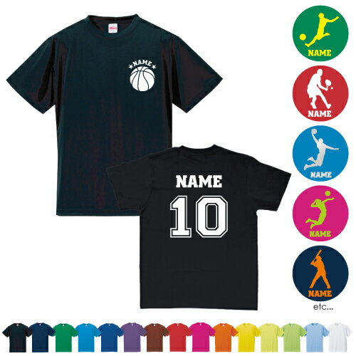 背番号&名入れドライTシャツ/選べるデザイン/30パターン野球サッカーバスケットバレーハンドボールボ