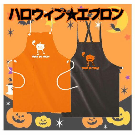 「かぼちゃ」ハロウィン名入れエプロン/ハロウィーン、HALLOWEEN、デザインエプロン、衣装、仮装、オレンジ、ブラック、かぼちゃ、パンプキン、ママは魔女、ママさん、TRICK OR TREAT:EMBLEM楽天市場店