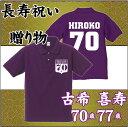 長寿祝いの贈り物「古希・喜寿の名入れギフトポロシャツ」背番号&名入れ、70歳、77歳、七十歳、七十七歳、誕生日、誕生祝、生誕記念、祖母、祖父、紫色、敬老の日