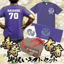 「古希・喜寿の御祝いギフトセット」名入れTシャツ・名入れフェイスタオル・御祝いマグカップ 70歳、77歳、誕生日、アニバーサリー、記念日、退職祝い、プレゼント、...
