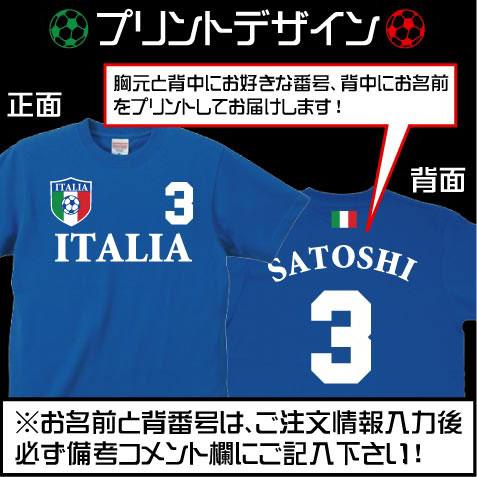 サッカーユニフォーム風Tシャツ「イタリア代表」...の紹介画像2