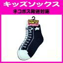 キッズソックス「HIGH CUT BLACK」/こども用ソックス、靴下【子供 靴下】【キッズ 靴下】【キャラクター ソックス】13cm〜18cm【stock】
